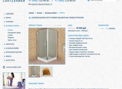 Интернет-магазин сантехники +