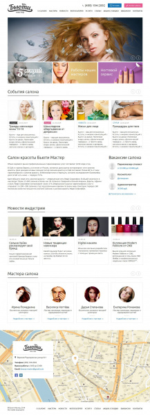Сайт салона красоты «Бьюти Мастер»