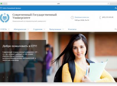 1С-Битрикс: Сайт учебного заведения