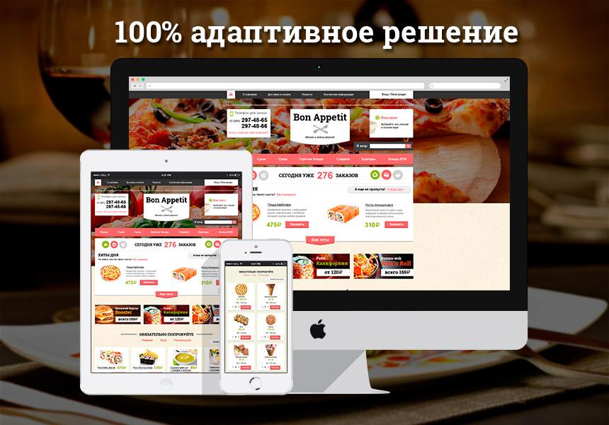 Интернет-магазин вкусной еды | Заказать сайт на 1С Битрикс