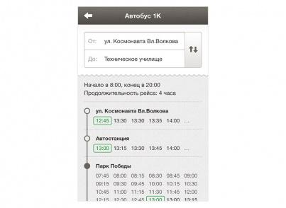 """1С-Битрикс: Мобильное приложение """"Мой город"""""""
