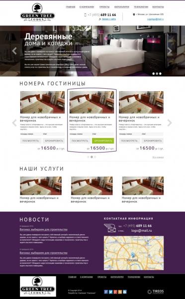 Готовый сайт отеля