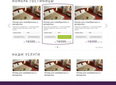 Отель. Адаптивный готовый сайт + Композит