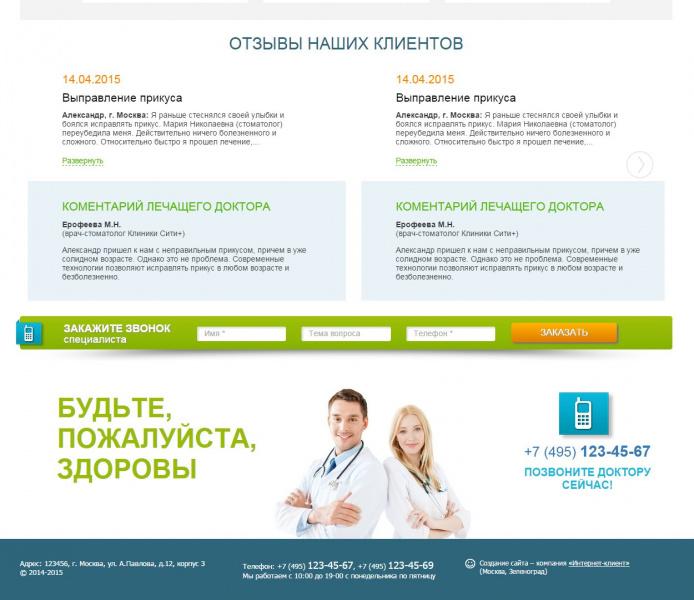 Клиника, стоматология, кабинет частного врача