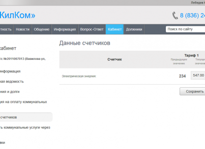1С:Сайт ЖКХ. Редакция «Малый бизнес»