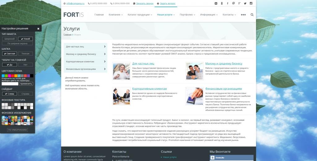 Fortis универсальный корпоративный сайт с каталогом, адаптивный, композитный