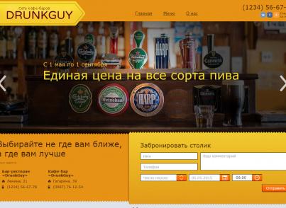 Сайт кафе, ресторана, бара