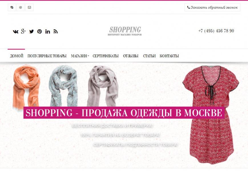 SHOPPING - Landing Page это адаптивный