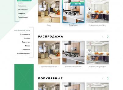 Каталог кухни и мебели   KITCHENSHOP