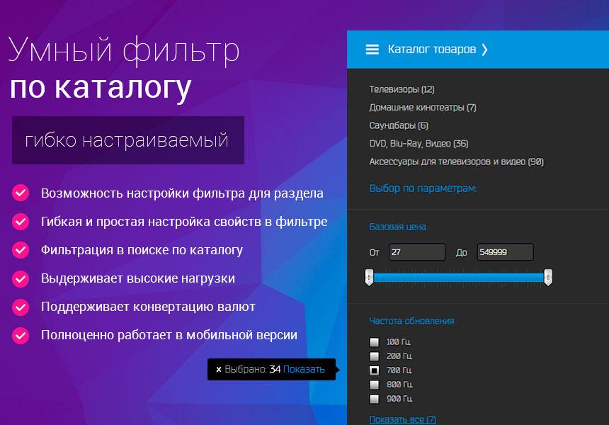 ELECTRO - интернет-магазин + мобильная версия