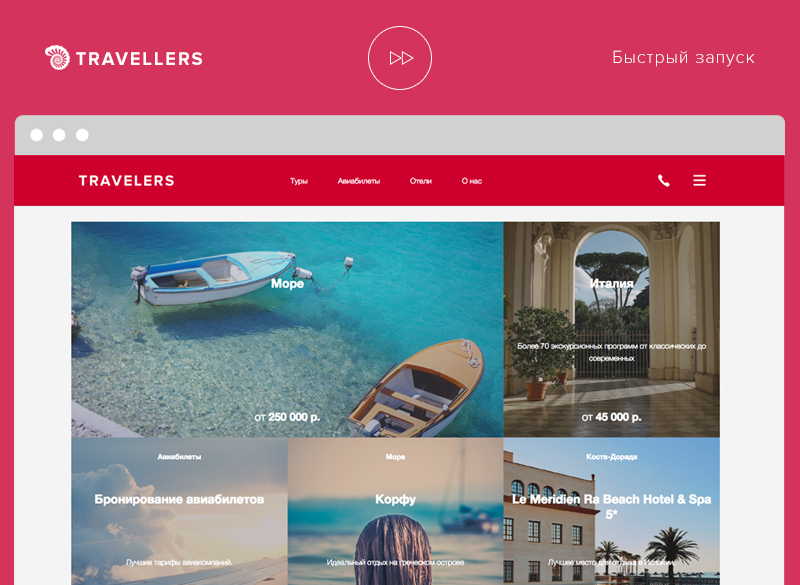 Готовый сайт туристической компании под ключ на 1С Битрикс