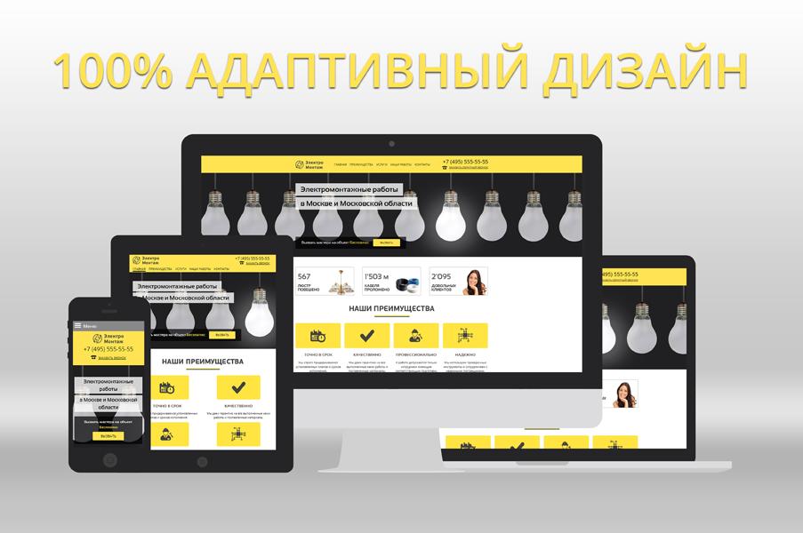 Готовый сайт электромонтажной компании