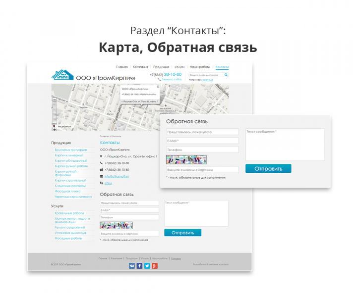 Сайт производственной фирмы