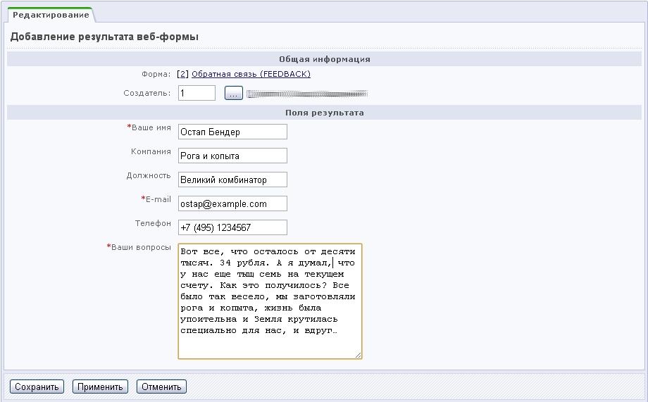 Интеграция формы с amocrm автоматизация отдела продаж дипломная работа