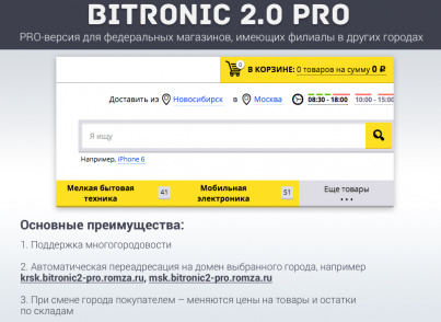 Битроник 2 PRO — интернет-магазин электроники на Битрикс