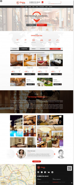 Отель,гостиница,база отдыха с модулем бронирования