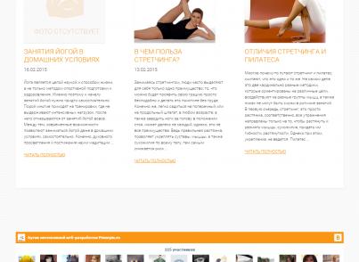 Адаптивный сайт для фитнес-центра
