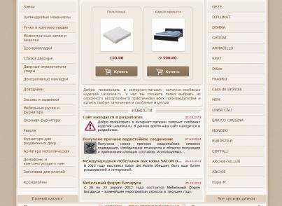 Магазин стройматериалов, фурнитуры и скобяных изделий