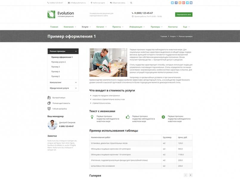 Услуги и каталог товаров