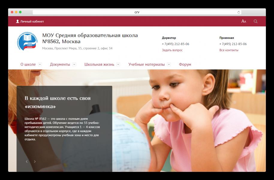 1С-Битрикс: Сайт школы