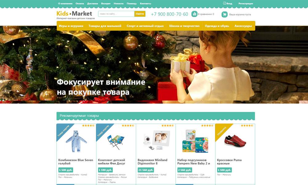 Интернет-магазин детских игрушек, одежды и обуви, товаров для школы и малышей