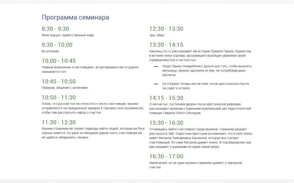 Одностраничный сайт для семинара, мастер-класса