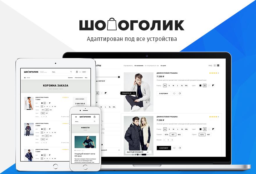 Интернет-магазин одежды и обуви «Шопоголик»