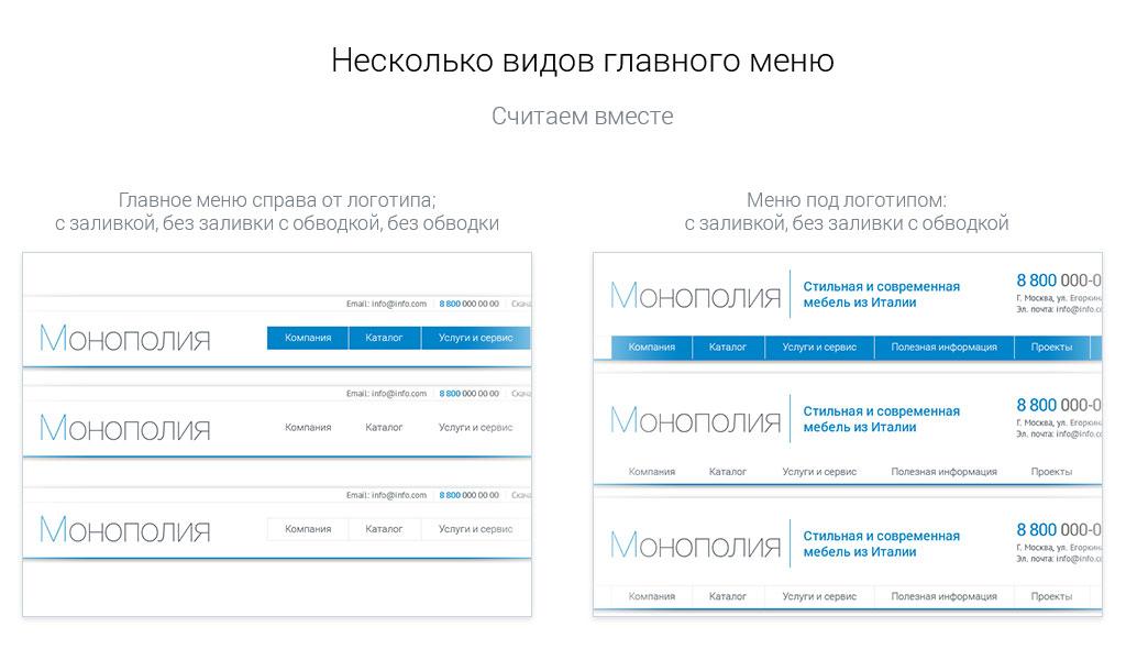 Монополия – интернет-магазин и конструктор сайта! Это новый готовый шаблон для быстрого запуска магазина на платформе 1С-Битрикс.
