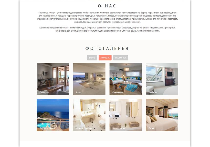 Промо-сайт гостиницы