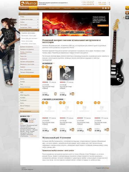 Универсальный интернет-магазин под ключ на 1С Битрикс. Разработка сайтов на 1С-Битрикс
