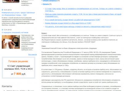 1С:Сайт ЖКХ. Редакция «Бизнес»