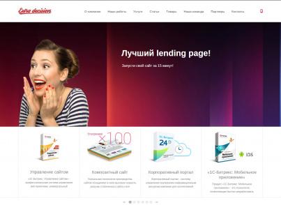 Merex: Универсальный Landing Page!
