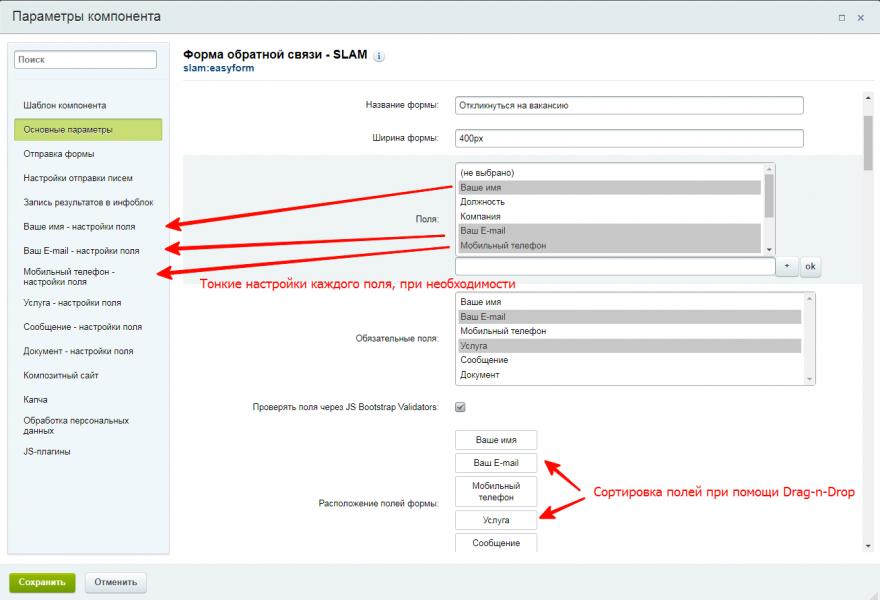 Битрикс как сделать форму регистрации на
