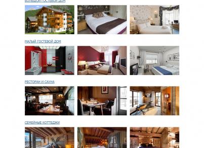 Адаптивный композитный сайт отеля, гостиницы, дома отдыха с формой онлайн бронирования номеров