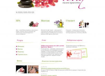 Сайт для салона красоты, SPA-салона