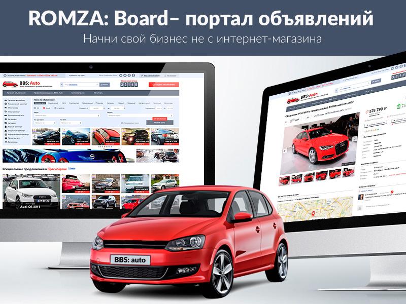 Доска объявлений avto.ru из рук в руки частные объявления в спб радионяня купить