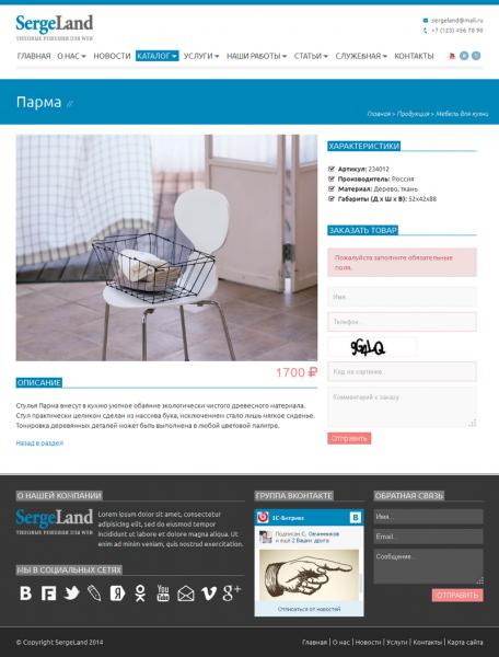 Адаптивный сайт услуг «Fuzzbot»