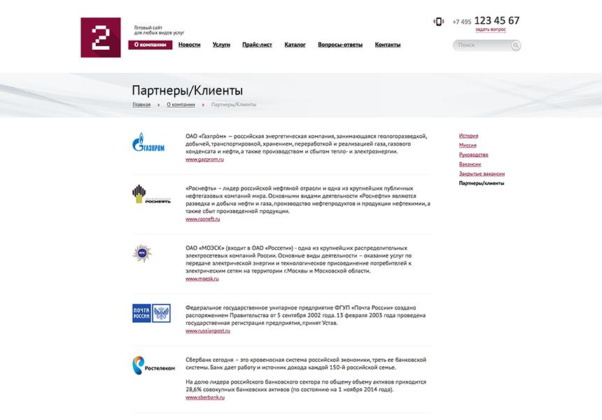 «ТуСайт» — универсальный корпоративный сайт с каталогом, для любых видов услуг