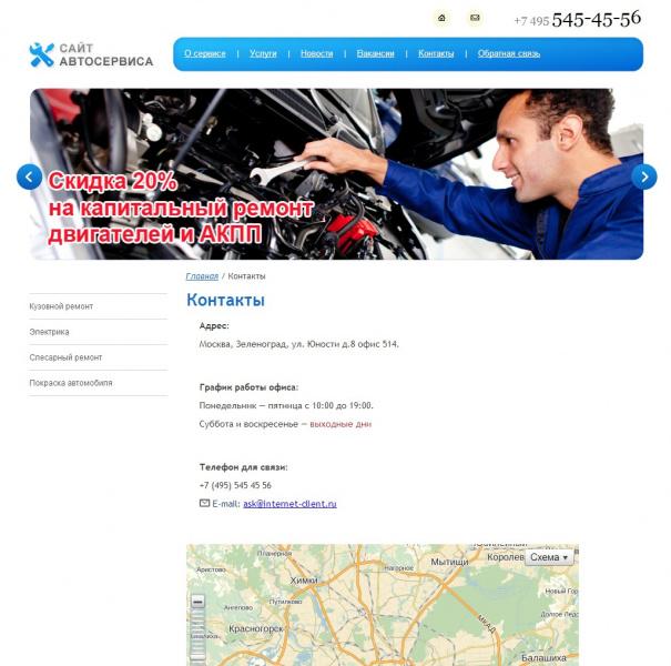 Сайт автосервиса