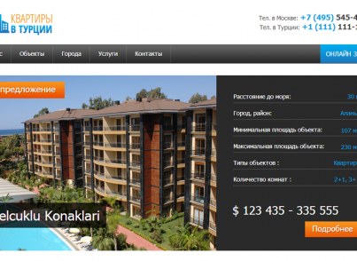 Сайт агентства зарубежной недвижимости