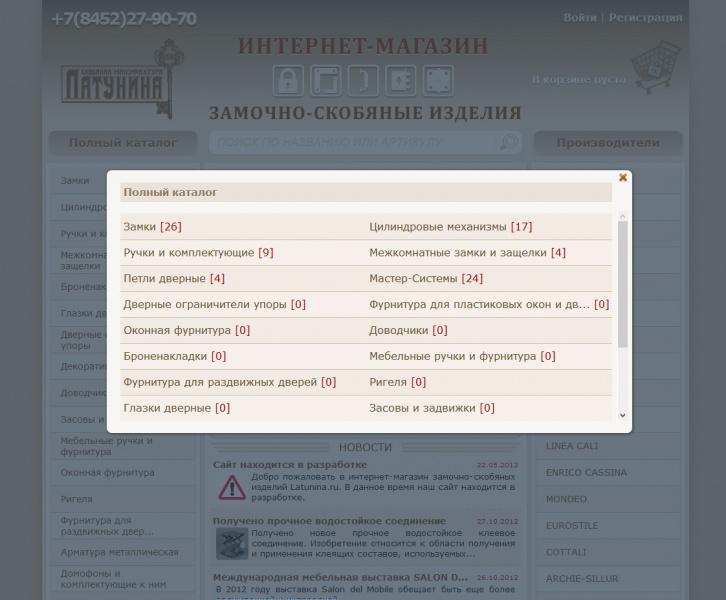 Магазин стройматериалов, фурнитуры | Заказать сайт в Краснодаре на Битрикс