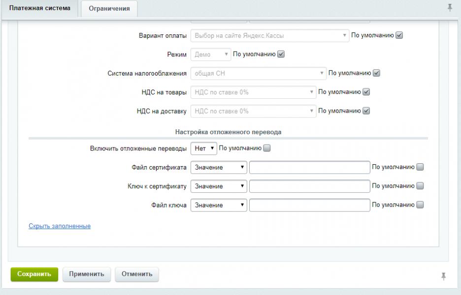 Яндекс касса checkurl битрикс битрикс битые ссылки