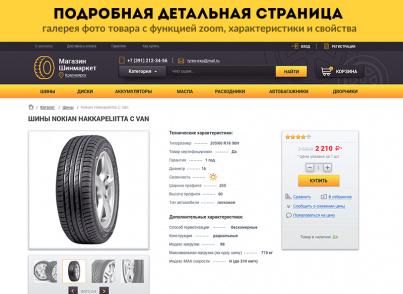 ШинМаркет PRO — магазин шин и дисков