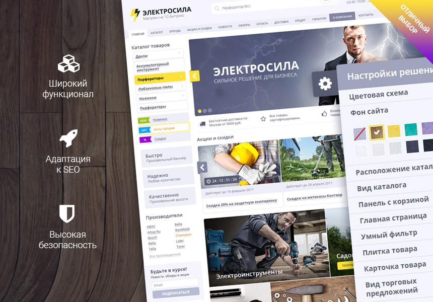 Интернет-магазин электроинструмента ЭЛЕКТРОСИЛА