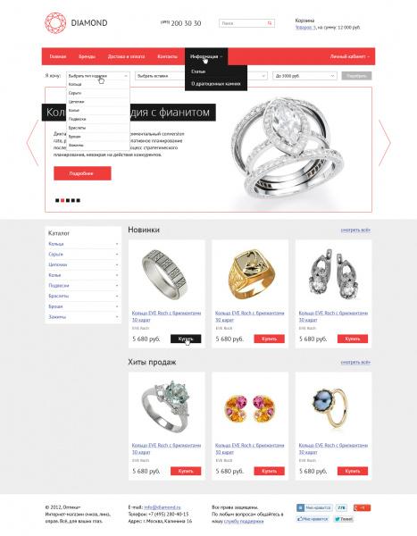 Интернет-магазин ювелирных изделий | Купить готовый сайт на 1С Битрикс