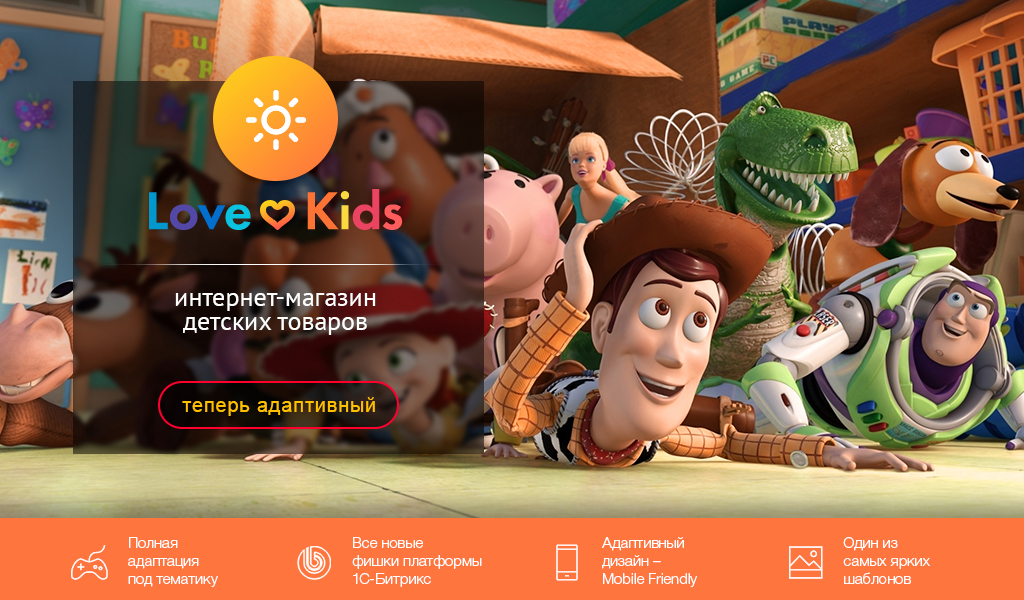 Интернет-магазин детских товаров «LoveKids» (рус.+англ.)