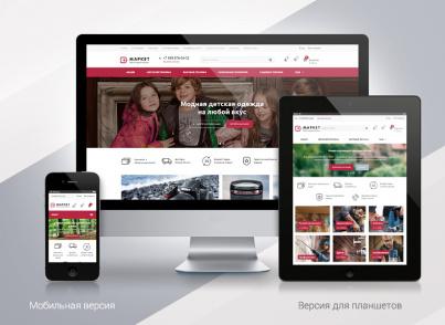 Маркет - адаптивный интернет-магазин