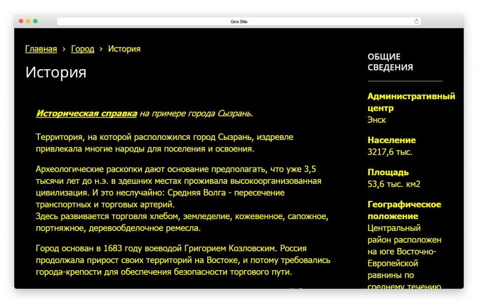Официальный сайт государственной организации
