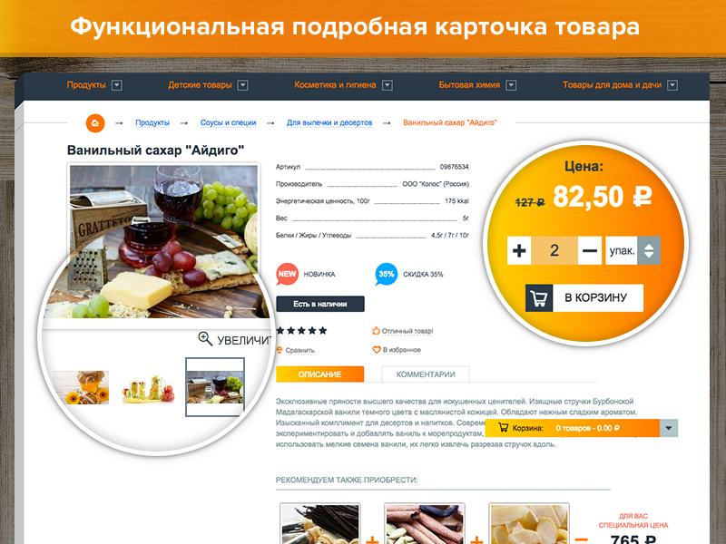 Интернет-магазин продуктов и товаров для дома на Битриксе