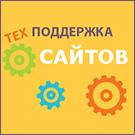 Иконка модуля Техподдержка сайтов